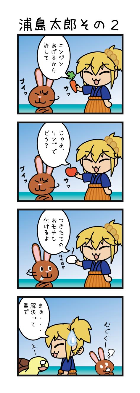 四コマ_浦島太郎その2