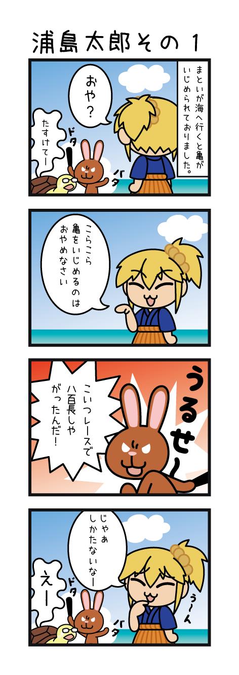 浦島太郎 その1